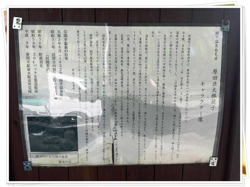 関平温泉20