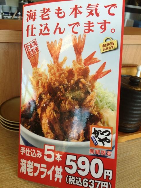 海老フライ丼2