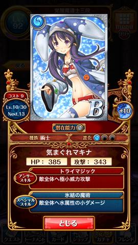 20141229ガチャ (1) (コピー)