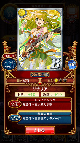 20141229ガチャ (8) (コピー)