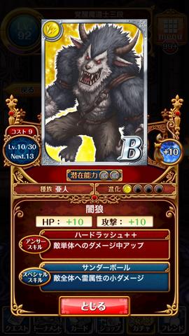 20141229ガチャ (16) (コピー)