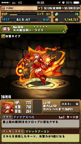 火の魔法使いライラ (コピー)