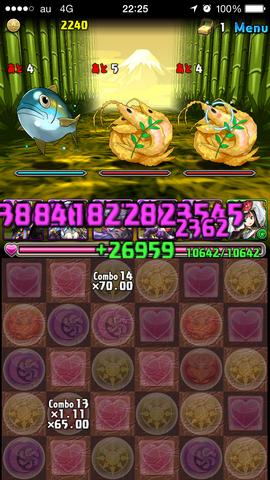 14コンボ70倍 (コピー)