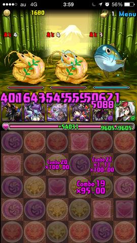 19コンボ95倍 (コピー)