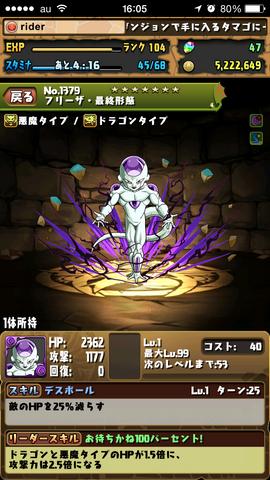 フリーザ最終進化 (コピー)