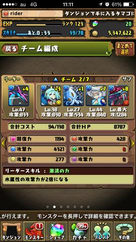 201503 水チーム (コピー)