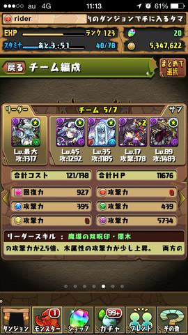 201503闇チーム (コピー)