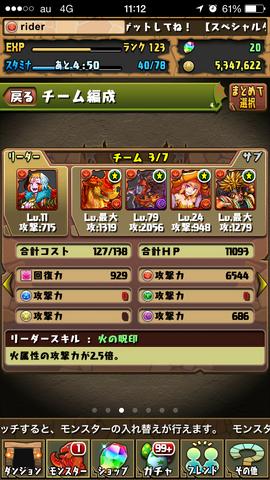201503火チーム (コピー)