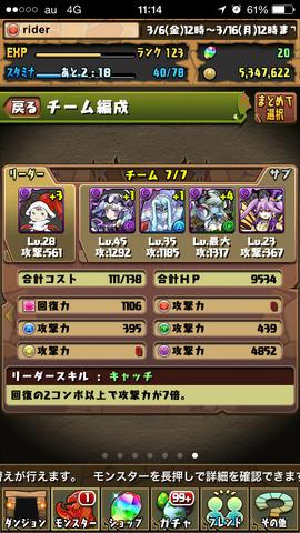 201503回復7倍チーム (コピー)