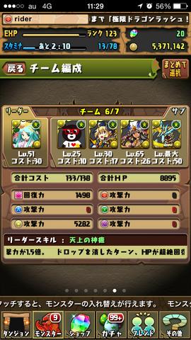 201503光チーム (コピー)
