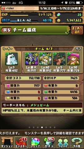 201503風チーム (コピー)