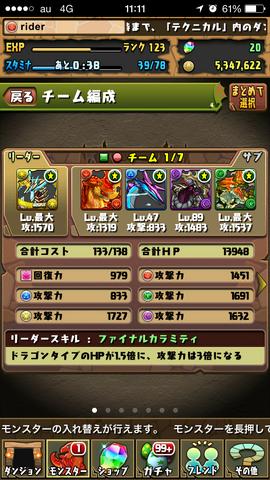 ドラゴンチーム (コピー)