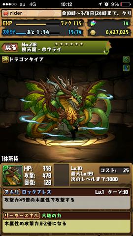 ドラゴンシリーズ (8) (コピー)
