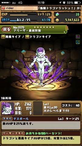 フリーザ最終形態 (コピー)
