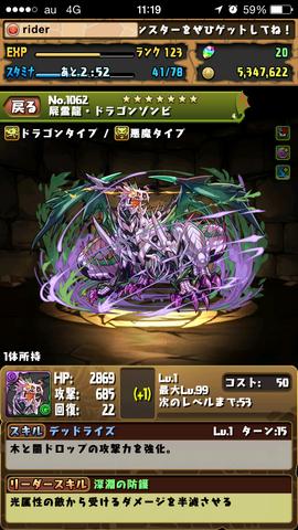 屍霊龍ドラゴンゾンビ (コピー)