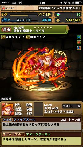 猛炎の魔導師ライラ (コピー)