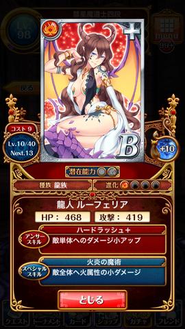 20150210連ガチャ (11) (コピー)
