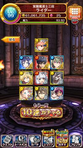 2015040410連ガチャ (1) (コピー)