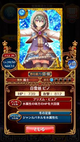2015040410連ガチャ (6) (コピー)