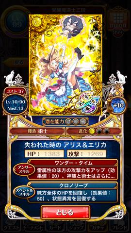 2015040410連ガチャ (9) (コピー)