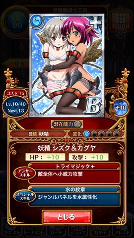 2015040410連ガチャ (11) (コピー)