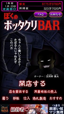 ぼったくりバー (1) (コピー)
