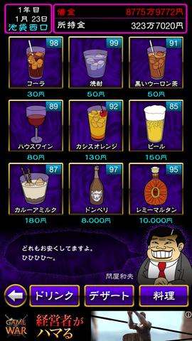ぼったくりバー (2) (コピー)