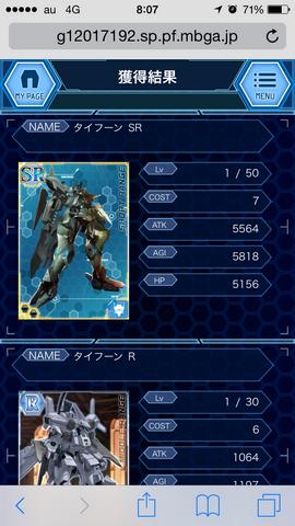タイフーンSR (コピー)