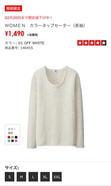 カラーネップセーター