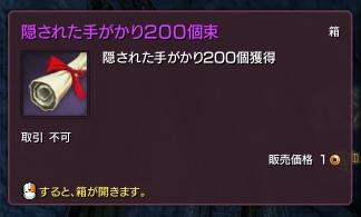 スクリーンショット_141226_000