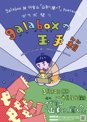 galabox_omote.jpg