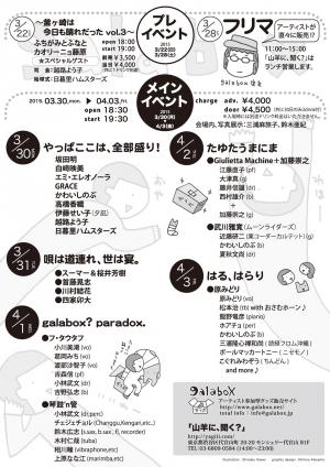 galabox_ura_sp.jpg