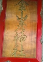 金山彦三十三俵 (3)_600