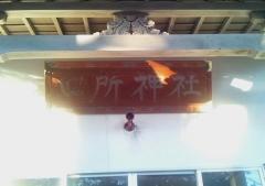 四所神社 (3)_600