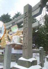 三新田神社三十三俵 (2)_600