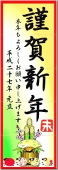 2015新年札_600
