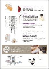 女の手仕事展 (4)_400