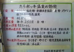 たらポッキ (2)_600