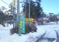 芦野公園2-1 (1)_600