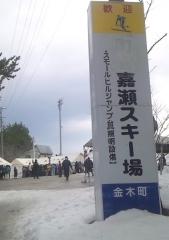 スキー大会 (4)_600