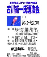 古川さん_600