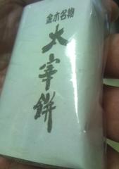 太宰餅 (2)_600