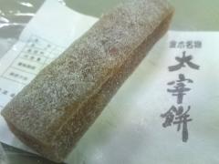 太宰餅 (3)_600