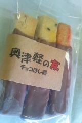 チョコ干し餅 (1)_600