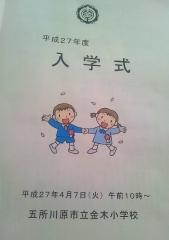 入学式2 (2)_600