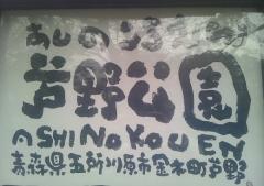 芦野公園4-18 (9)_600