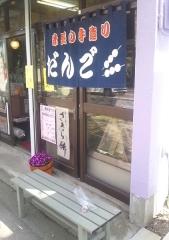 桜川だんご (2)_600