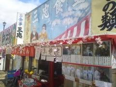 弘前公園4-21 (7-1)_600