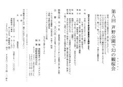 幻の観桜会_600