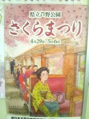 桜まつりポス2015_600